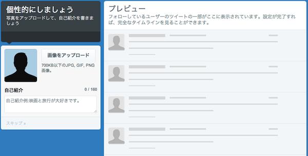 twitter プロフィール設定 方法