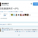Twitter(ツイッター)のタイムラインの確認方法