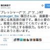 Twitter(ツイッター)のリツイート(RT)の方法