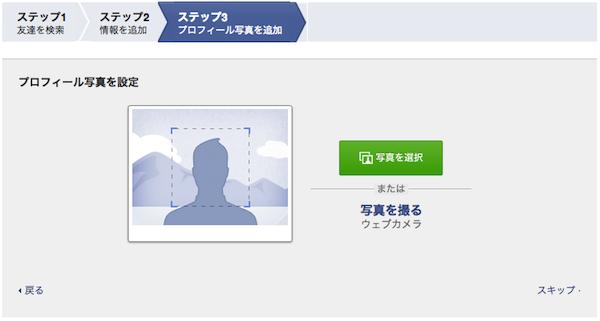 facebook アカウント登録 方法