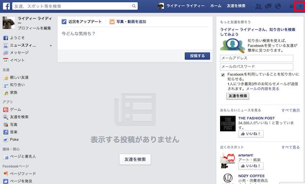 facebook ログイン 方法