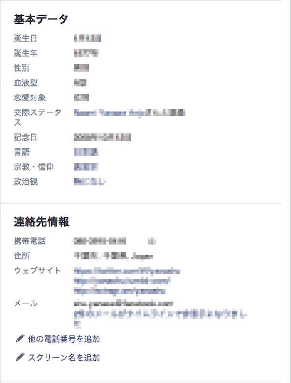 facebook プロフィール設定 方法