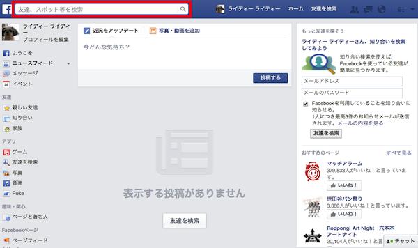 facebook 友達検索 方法
