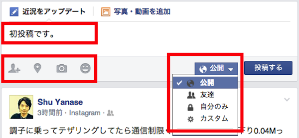 facebook 投稿 方法