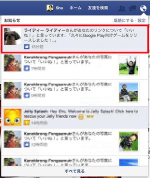facebook いいね 方法
