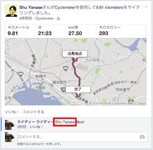 facebook コメント 使い方 方法