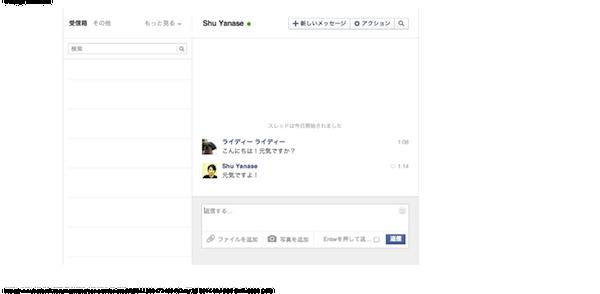 facebook メッセージ 送る 方法