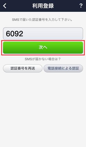 line アカウント登録 方法