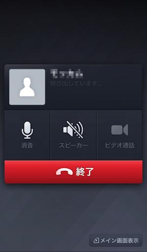 line,無料通話,使い方
