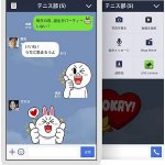 LINE(ライン)のトーク