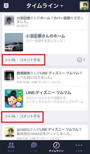 line タイムライン 使い方