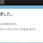 「Twitter(ツイッター)をリセットしたい」と思ったら…知っておきたいアカウント削除の方法