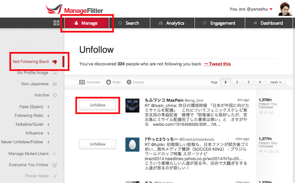 twitter Manage Flitter 使い方