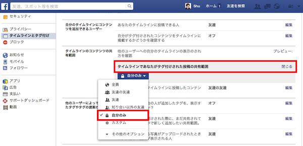 facebook タグ 制限 方法