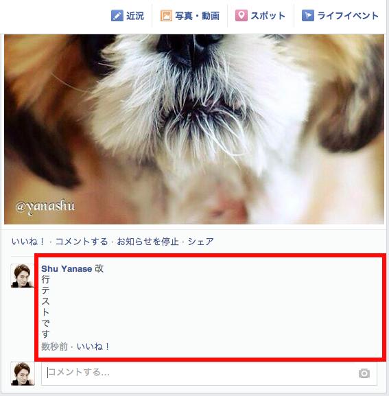 facebook コメント改行