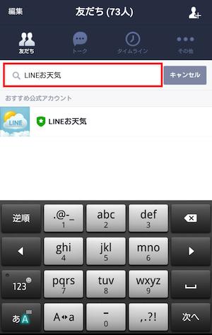 lineお天気 使い方