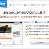 Twitter(ツイッター)をブログ形式で保存できる「twilog(ツイログ)」の登録方法