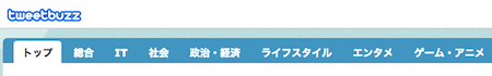twitter tweetbuzz 使い方