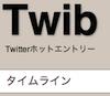 Twitter(ツイッター)で24時間以内に話題になったニュースをチェック!「Twib(ツイブ!)」の使い方