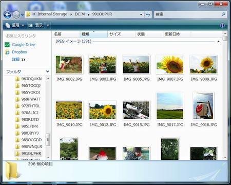 iphone 写真取り込み 方法