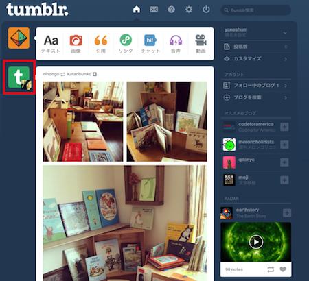 tumblr アカウント作成 方法