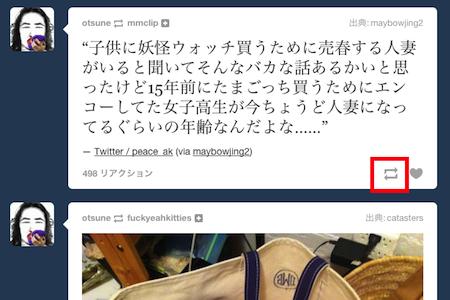 tumblr リブログ 方法