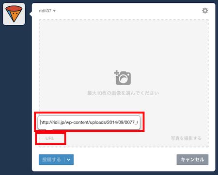 tumblr 画像投稿 方法