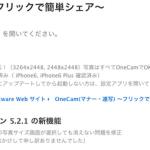 マナーモードでシャッター音が消える!超定番無音カメラアプリ「OneCam」