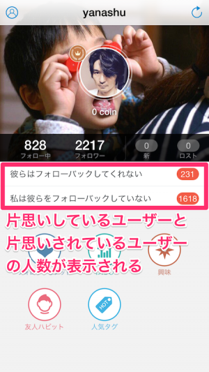 instagram インスタグラム FollowMe 使い方