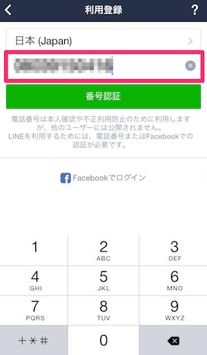 line ライン アカウント 複数 line 2つ 方法 裏技
