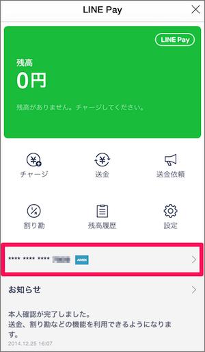 ラインペイ LINE Pay クレジットカード 登録方法 使い方