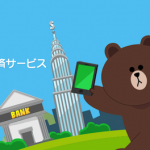 『LINE Pay(ラインペイ)』にコンビニからチャージをする方法