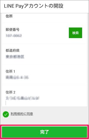 LINE Pay ラインペイ コンビニ チャージ 方法