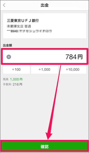 LINE Pay ラインペイ 現金に換金 方法