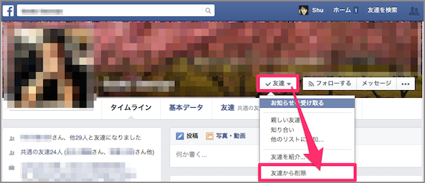 facebook フェイスブック 友達削除 方法