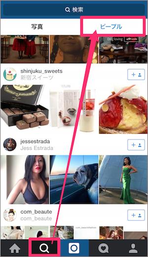 instagram インスタグラム 芸能人 有名人 検索 方法