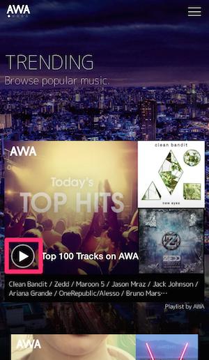 AWA Music アプリ 無料 使い方
