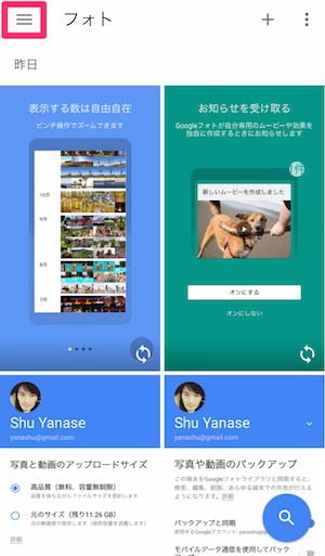 Googleフォト 使い方 iphone