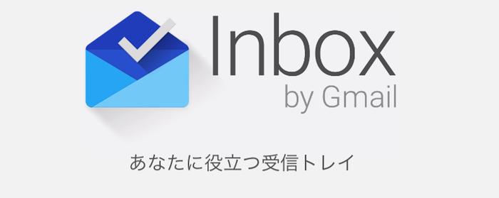 inbox 使い方 Gmail アプリ