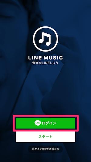 LINE MUSIC ラインミュージック 使い方