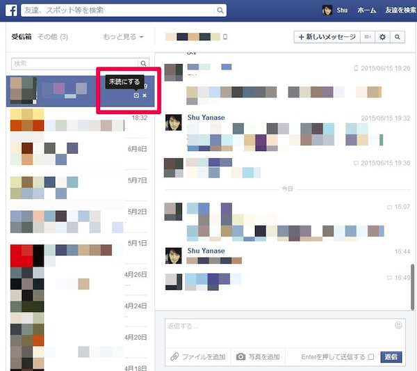 facebook メッセージ 未読に戻す 方法