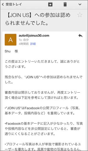 JOIN US ジョインアス ユーザー審査 結果