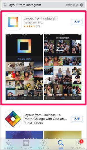 instagram インスタグラム 写真レイアウト Rayout 使い方