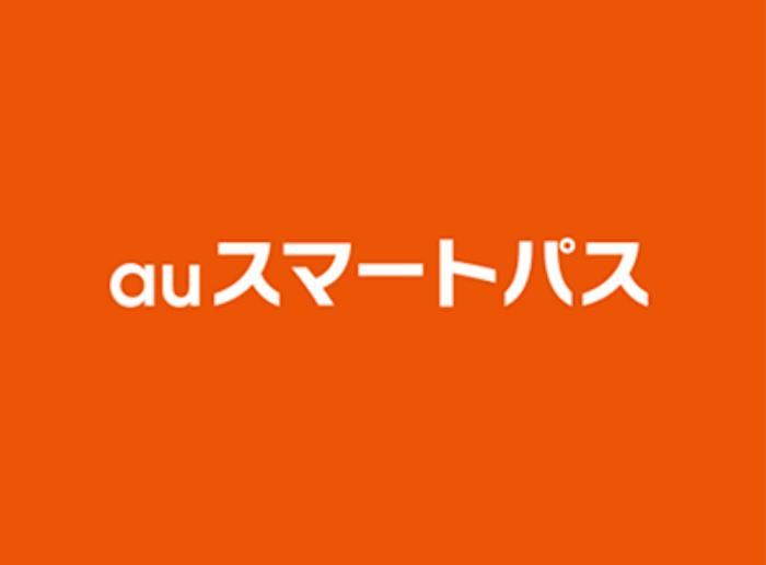 auスマートパス クーポン 利用方法 無料クーポン