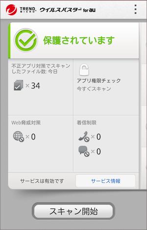 auスマートパス アプリ取り放題 利用方法