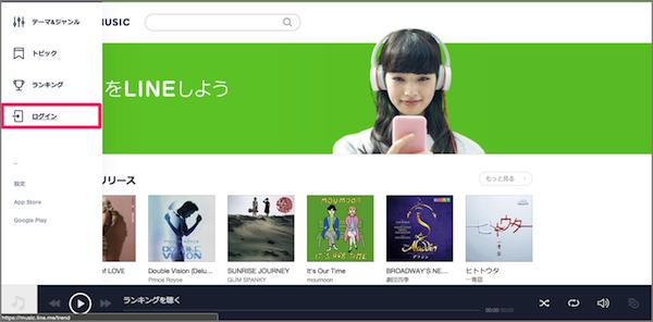 LINE MUSIC ラインミュージック パソコン 使い方 LINE
