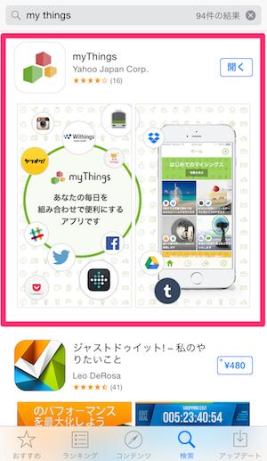 myThings マイシングス 使い方 アプリ自動連携