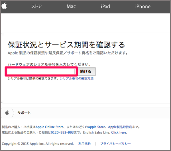 Lightningケーブル 無料 交換 方法 iphone