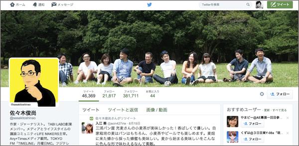 twitter ツイッター 拡散状況 確認 リツイート分析ツール User Local