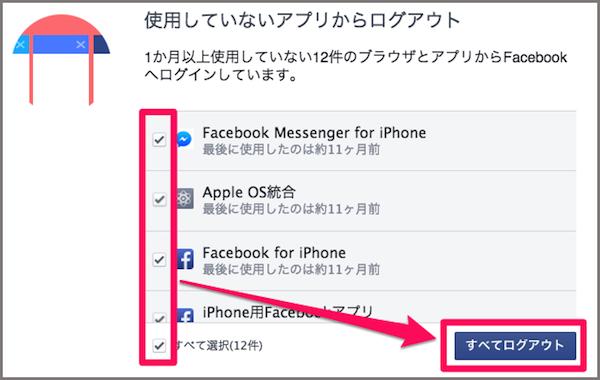 facebook セキュリティチェックアップ 不正ログイン 防ぐ 方法